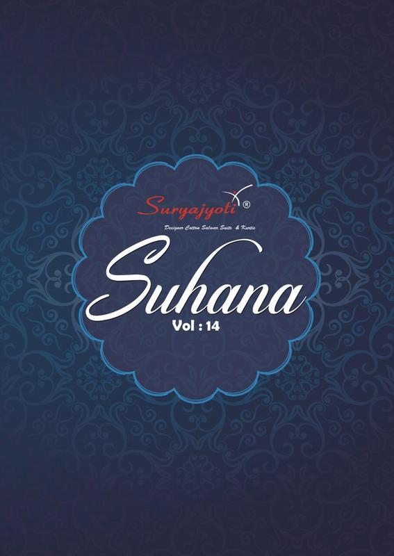 Suryajyoti Suhana Vol 15