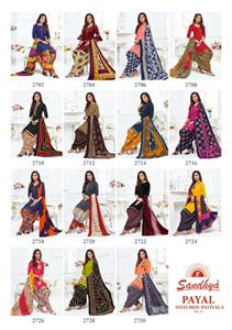 Sandhya Ruhi Vol 27