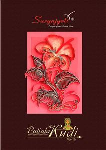 Suryajyoti Patiyala Kudi Vol 16