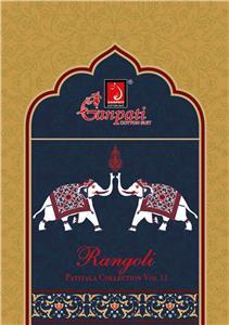 Ganpati Rangoli Ruhi Vol 11