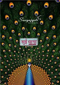 Suryajyoti Sui Dhaga Vol 9