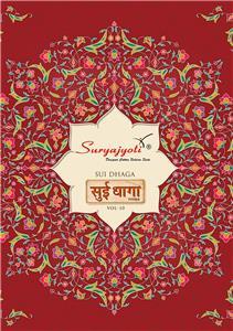 Suryajyoti Sui Dhaga Vol 10