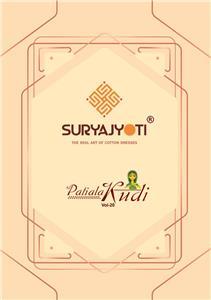 Suryajyoti Kudi Patiala Vol 20
